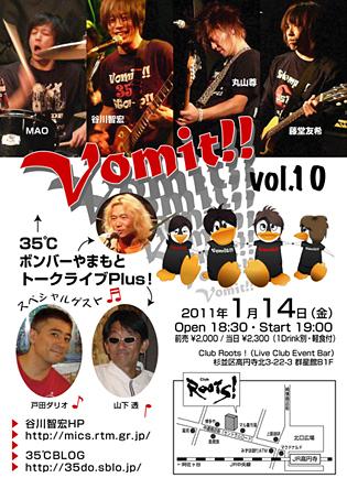 Vomit!! vol.10