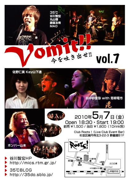 vomit7.jpg