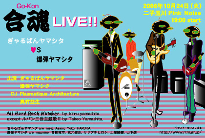 合魂LIVE!!