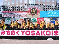 07みちのくYOSAKOI祭り1
