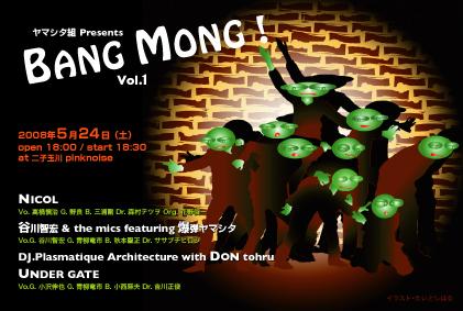 BANG MONG! Vol.1