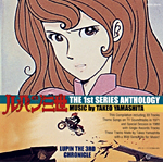 ルパン三世 THE 1st SERIES ANTHOLOGY - MUSIC by TAKEO YAMASHITA