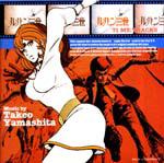 ルパン三世'71MEトラックス ミュージックファイルEX