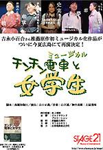 「チンチン電車と女学生」広島