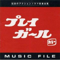 プレイガール&プレイガールQ MUSIC FILE