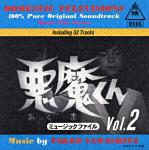 悪魔くん ミュージックファイル Vol.2