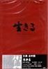 ikiru-dvd.jpg