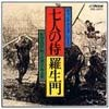 rashoumon-cd.jpg