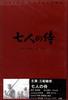 sevensamurai-dvd.jpg