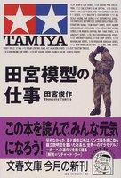 tamiyaworks.jpg